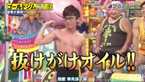 藤森慎吾が筋トレを始めたきっかけは?通ってるジムの場所・体重も!
