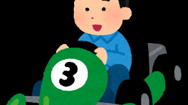 子供が乗り物で遊ぶ神奈川の公園は?安い料金で満足できる?