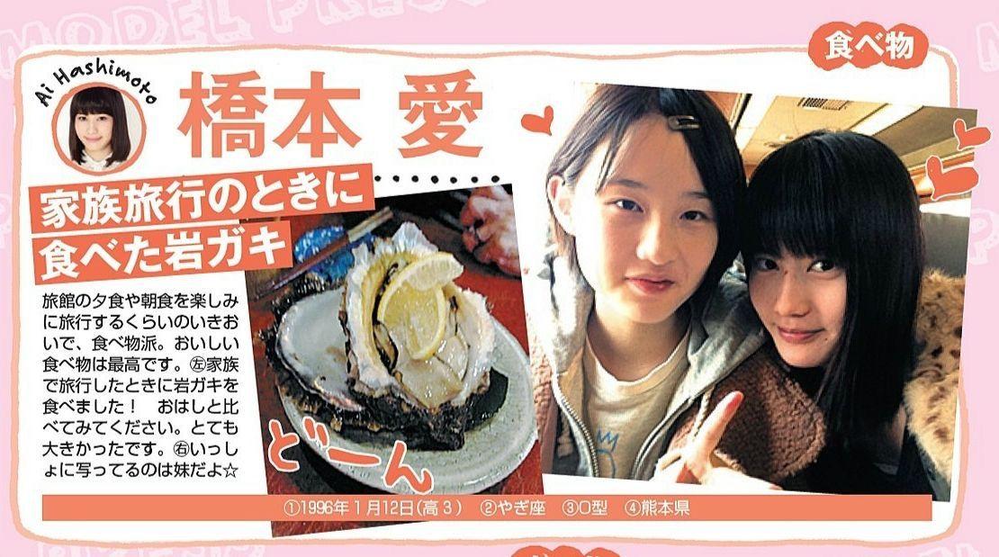 橋本愛のプロフィール・経歴は?家族や三姉妹の画像も公開!