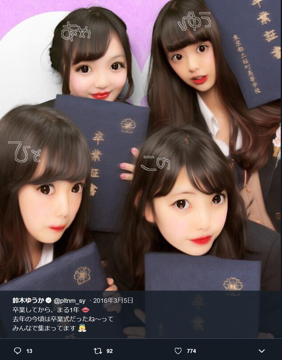 鈴木ゆうかがかわいい!ノンノ専属モデルの経歴や学歴・家族も調査!