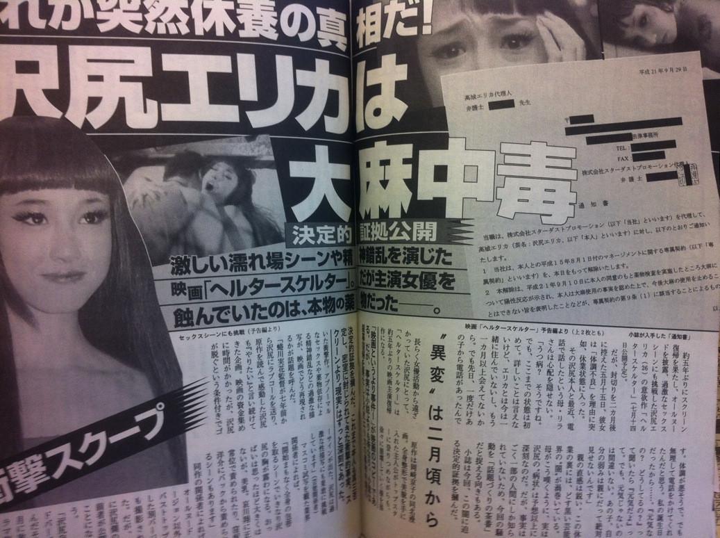 沢尻エリカの過去の疑惑報道が蘇る!10年前からの不祥事の数々!
