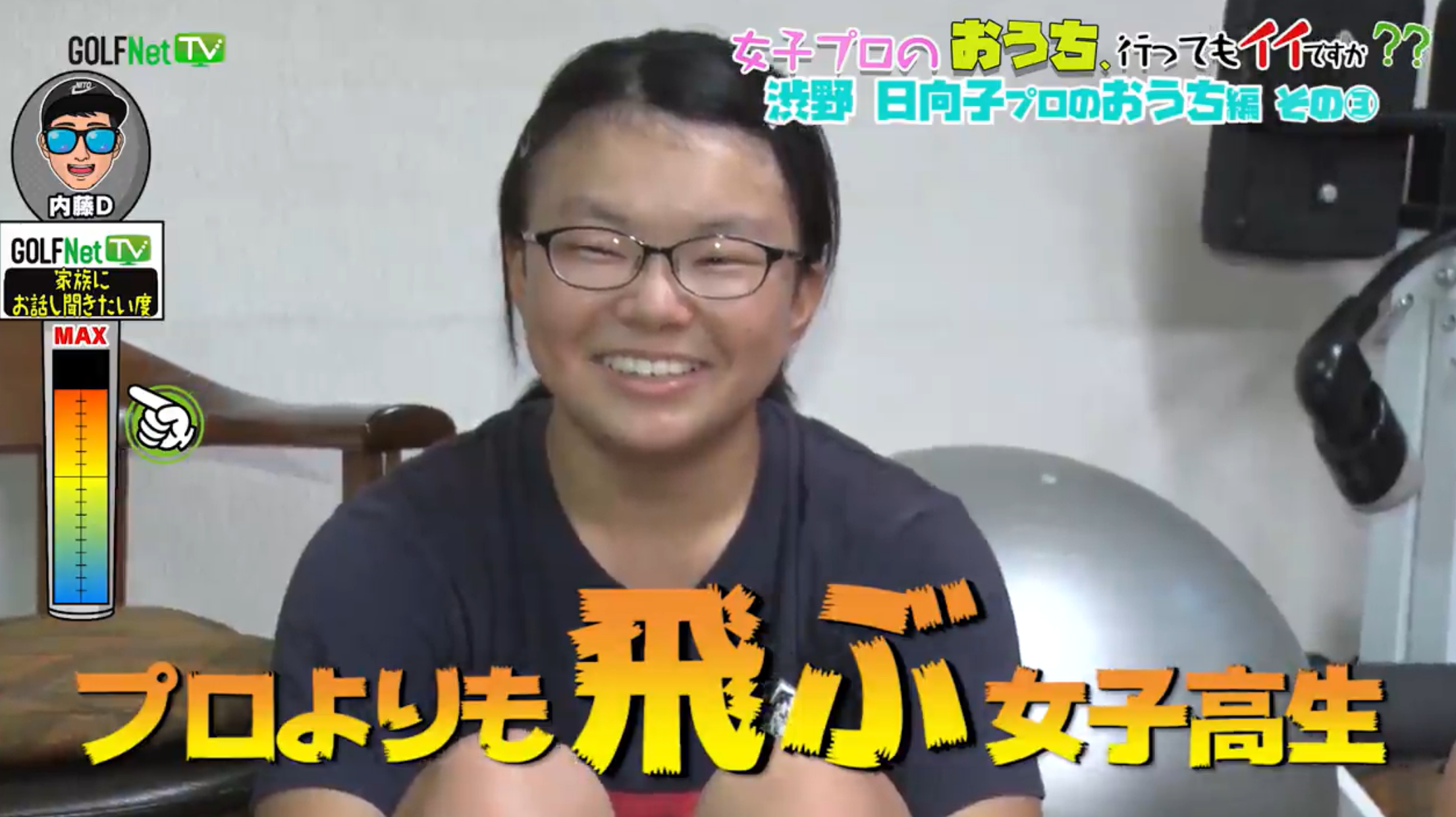 渋野日向子の父母・姉妹の画像!しぶこスマイルは家族で共通!