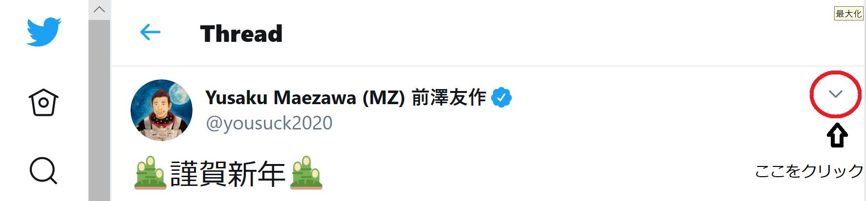 前澤社長お年玉2020は締切日1/7!応募は簡単!確率はジャンボの3倍!