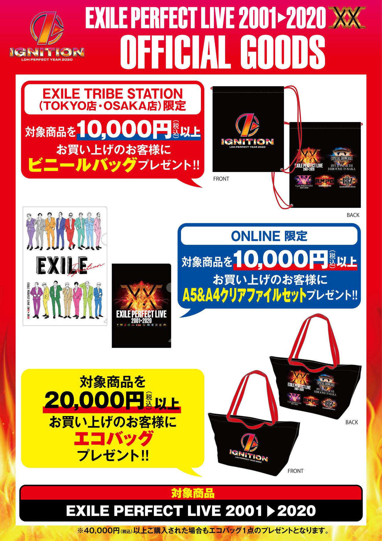 EXILEライブ2020福岡ドーム!セトリ・座席は?参戦者の感想も!