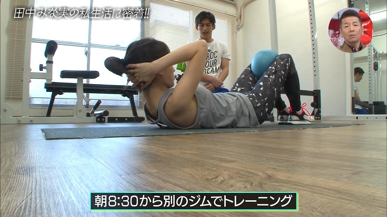 田中みな実の筋肉トレーニング方法!女性らしさを保ち締まった体に!