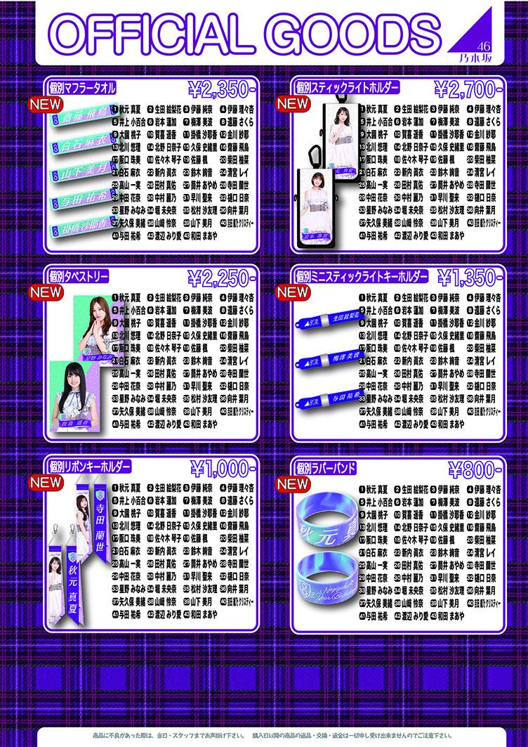 乃木坂46バスラ2020名古屋セトリ・感想レポ・座席・グッズ販売時間も