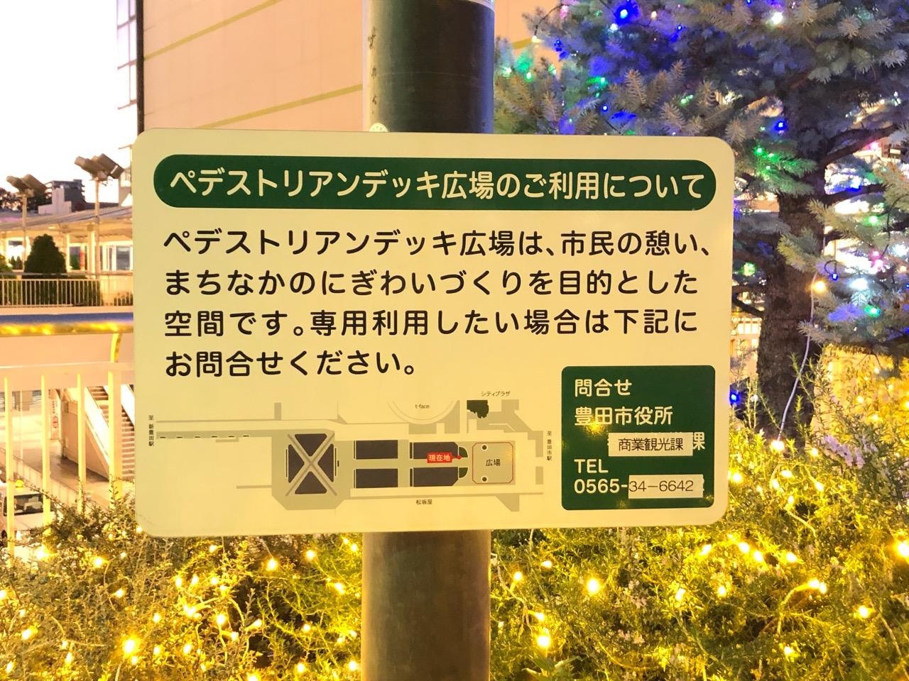 松坂屋豊田店の閉店後はどうなる?跡地の再開発は進んでる?