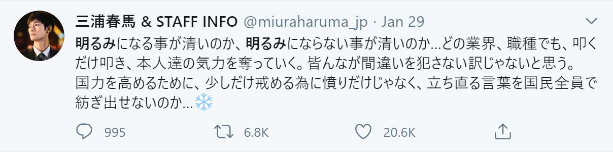 三浦春馬の死因は誹謗中傷?日本にも浸透し始めたネット文化の弱点!
