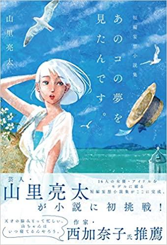 山里亮太の妄想小説に出る女優は誰?内容はヤバい?「あのコの夢を見たんです。」_