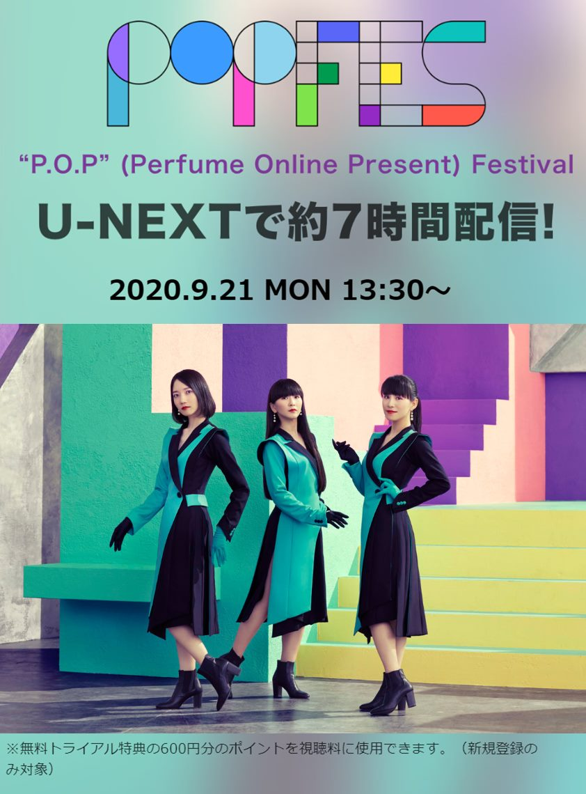Perfume_オンラインフェス