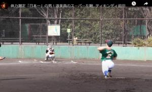 ティモンディ前田_投球フォーム