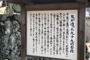 八幡竈門三社_鬼