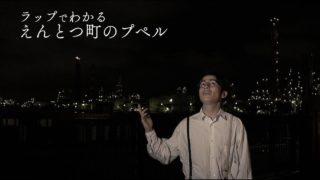 えんとつ町のプペル・藤森慎吾のラップ動画!作成のきっかけと理由・歌詞解説も!